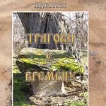 Korice Trag u vremenu (1) copy