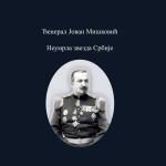 Ђенерал Јован Мишковић