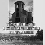Timočka eparhija i Hram Svetog Jeremije u Crnomasnici